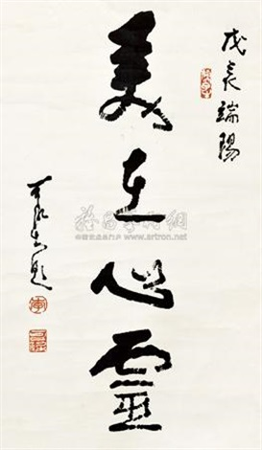 书法 by li keran