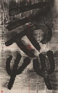 迷失的王朝 j系列之五 (lost dynasties series j #5) by wenda gu