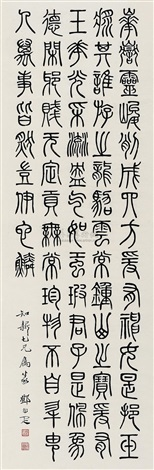篆书 节《郭璞赋赞三文》 calligraphy in seal script by deng erya