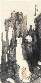石中有真趣 (landscape) by liu quanyi