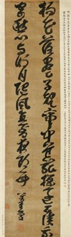 草书 (calligraphy in cursive script) by liu chongqing
