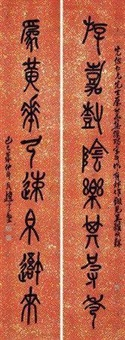 书法 对联 (couplet) by zhao yunhe