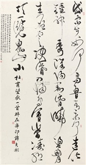 书法 (calligraphy) by xue fubin