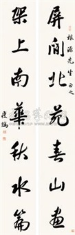行书七言 对联 (seven-character in running script) (couplet) by zhou shoujuan