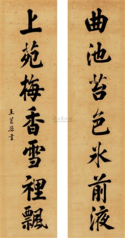 书法对联 couplet by wang qisun