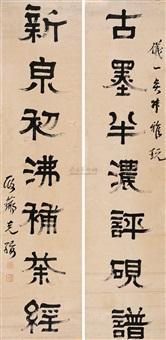隶书七言对联 (calligraphy) (couplet) by lin kesui