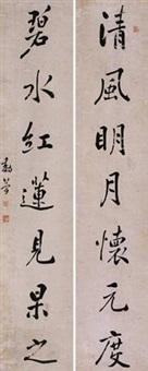 行书七言联 (running script calligraphy) (couplet) by li jian