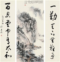山居图 (+ 行书七言联 (couplet), ink, smllr; set of 3) by liu yantao