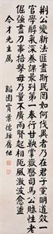 楷书自作诗 by jia jingde