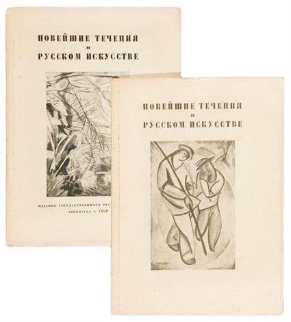 noveishie techeniya v russkom iskusstve new trends in russian art2 works by vladimir tatlin
