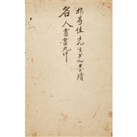calligraphy album (18 works) by qi zhijia