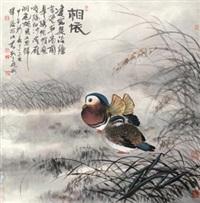 相依 by jiang pin