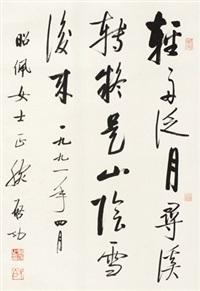 行书 镜心 纸本 by qi gong