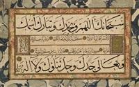 kit'a by seyyid abdullah of yedikule