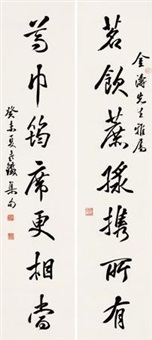 行书七言 对联 (couplet) by deng sanmu