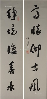 书法对联 立轴 纸本 (couplet) by ren hanping