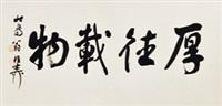书法 立轴 水墨纸本 by xie zhiliu