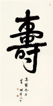 寿 by xiao xian