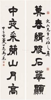 隶书七言 对联 纸本 ( clerical script calligraphy) (couplet) by ma gongyu