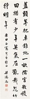 calligraphy by liang hongzhi