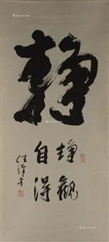 书法 立轴 纸本 by ren hanping