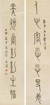 书法对联 (couplet) by xu wuwen