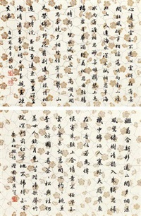 书唐诗小楷书法 镜框 纸本 by dai jitao
