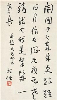书法 立轴 纸本 by yu youren