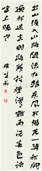 行书五言诗 (calligraphy in running script) by xu shengweng