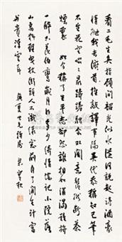 《金缕曲》 by liang shiqiu