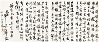 书法 (四帧) 镜片 水墨纸本 (4 works) by deng fen