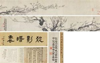 梅花 (+ frontispiece and colophon, smllr) by wang shishen
