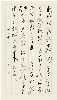 calligraphy by li mingzhong