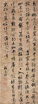 excerpt in cursive script (from tao hua yuan ji) by su tingyu