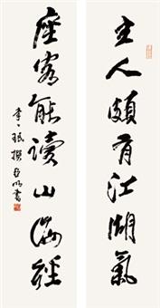 书法对联 镜片 水墨纸本 (couplet) by ya ming