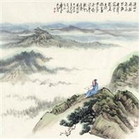 黄山诗意图 镜心 设色纸本 by xiao ping