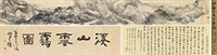 溪山云霭图 (+ frontispiece and colophon, smllr) by fa ruozhen
