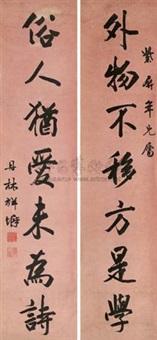 行书七言联 对联 (seven-charactar in running script) (couplet) by jiang xiangchi