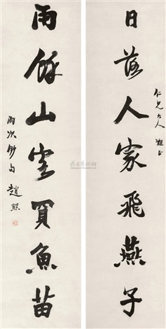 对联 (couplet) by zhao xi