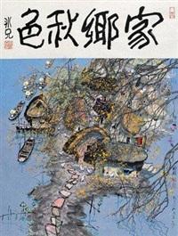 家乡秋色 by chen fangzhi