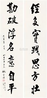 行书七言联 对联 (couplet) by yao xueyin