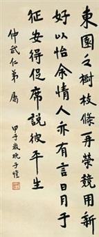 书法 by feng zikai