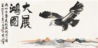 大展鸿图 by lin ximing