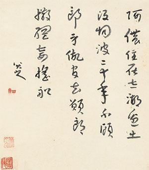 草书七言诗 by bada shanren