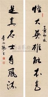 书法对联 (couplet) by li xiangyang