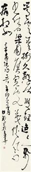 书法 by bai rui