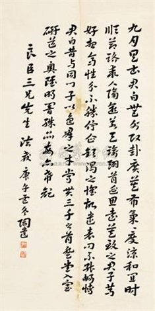 行书 by chen taoyi