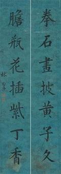 楷书七言联 (couplet) by lin zexu