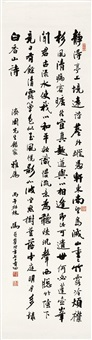 行书七言诗 (seven-character poem in running script) by ma shouhua