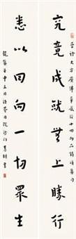 行书 八言联 对联 (couplet) by hongyi